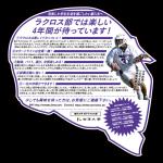 駒澤大学男子ラクロス部