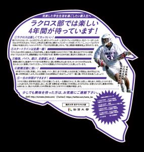 2014年駒澤大学体育会男子ラクロス部新歓チラシ