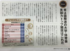 20151106週刊ダイヤモンド_英語力の高いラクロス